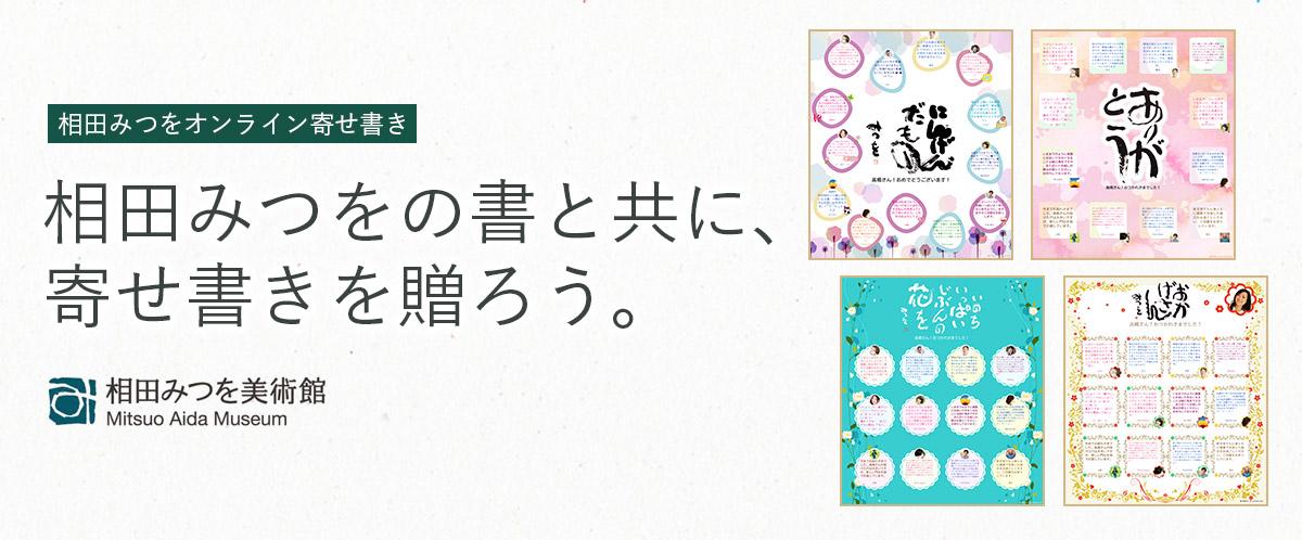 相田みつをxオンライン寄せ書きyosettiがコラボ開始!